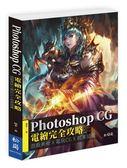 (二手書)Photoshop CG電繪完全攻略:遊戲美術X電玩CG X商業插畫