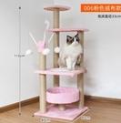 貓跳台 貓架貓爬架小型貓窩實木貓樹一體貓抓柱貓抓板貓跳臺貓架子貓玩具【快速出貨八折搶購】