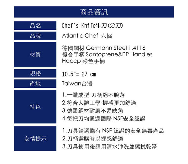 【Atlantic Chef 六協】Chef's Knife 牛刀(分刀)