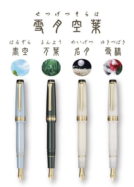 寫樂SAILOR-鋼筆-SHIKIORI四季織-雪椿/名月/萬葉/春空-MF尖