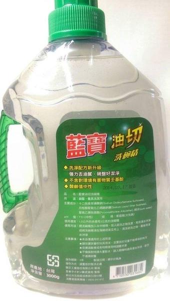 【藍寶油切洗碗精3000g】031684洗潔精 洗碗精【八八八】e網購