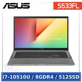 【送限時5好禮】 ASUS S533FL-0098G10510U 15.6吋 【0利率】 筆電 (i7-10510U/8GDR4/512SSD/W10)