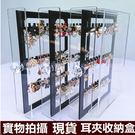 【現貨】優質壓克力耳夾收納盒 化妝品項鍊...