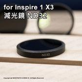 【請先詢問庫存】大疆 DJI Inspire 1 X3 OSMO 鏡頭濾鏡 Orsda ND32 減光鏡 多層鍍膜 ★可刷卡★薪創