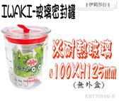 日本iwaki-耐熱玻璃圓形密封罐/便當盒/保鮮盒/微波碗-550ml(無外盒)KBT7004M-R