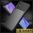 【萌萌噠】三星 Galaxy S20 S20+ S20 Ultra 軍事級 三防軍工防摔 斜紋 全包磨砂矽膠軟殼 防指紋 手機殼
