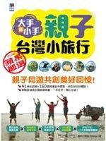 二手書博民逛書店 《大手牽小手,親子台灣小旅行》 R2Y ISBN:9862726024│蘋果日報副刊中心