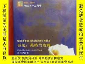二手書博民逛書店罕見瘋狂英語1997年12月號:【再見!戴安娜王妃 江澤民訪美