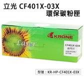 【KRONE】立光 環保碳粉匣 適用M252DW/M277DW印表機 KR-HP-CF401X-03X