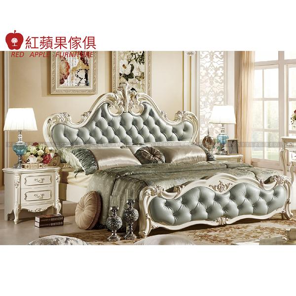 [紅蘋果傢俱] HXW 8801 法式6尺奢華雕花床 雙人床架 軟包床