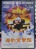挖寶二手片-Y110-183-正版DVD-電影【海豹突擊隊】-馬歇爾提吉 杜立陸克曼(直購價)