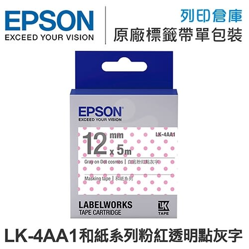 EPSON C53S654432 LK-4AA1 和紙系列 粉紅透明點底灰字 標籤帶 (寬度12mm) /適用 LW-200KT/LW-220DK/LW-400/LW-Z900