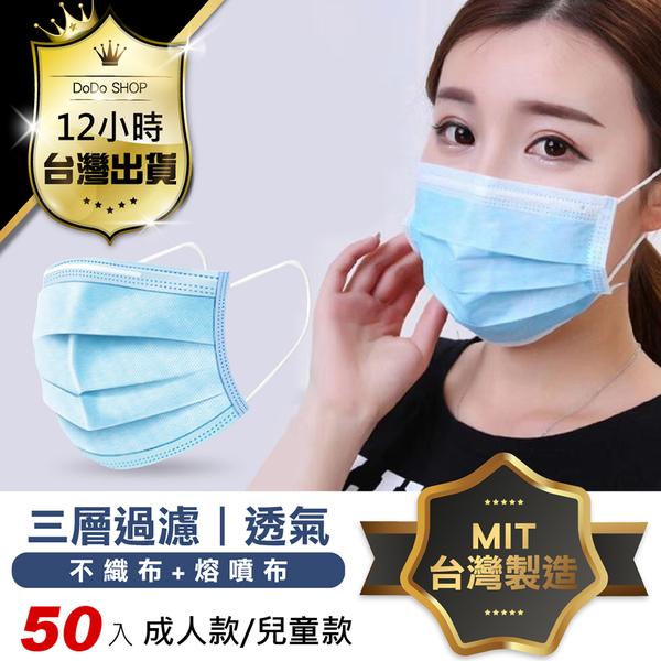 成人口罩 醫用口罩