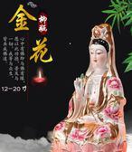 陶瓷凈瓶觀音菩薩富貴平安佛像開光供奉