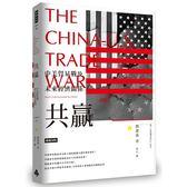 《共贏:中美貿易戰及未來經濟關係》