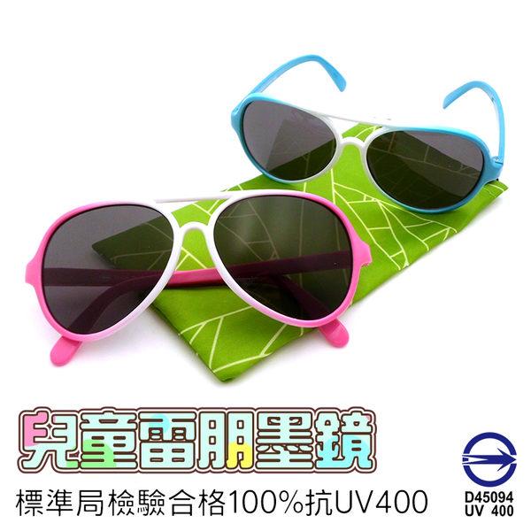 兒童太陽眼鏡 雷朋 經典款 MIT 有效抗紫外線 PC防爆鏡片 安全 實用 【69120】