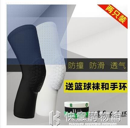 護膝系列 籃球護膝蜂窩防撞專業長款籃球裝備運動膝蓋護具全套男女護腿褲襪 快意購物網