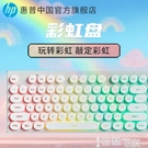 HP惠普鍵盤機械手感有線電競游戲專用筆記本電腦外設辦公通用女生鍵盤 LX 智慧e家 新品