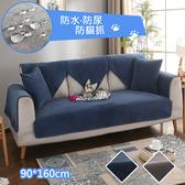 天鵝絨防潑水耐髒防貓抓2人沙發墊90cmx160cm (防貓抓/防水/沙發墊/2人)