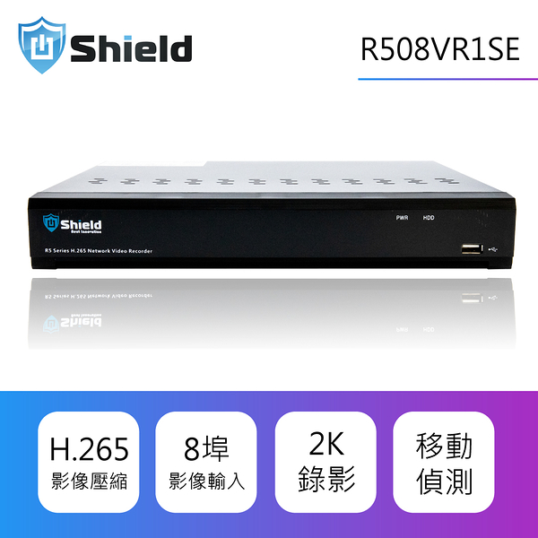 神盾安控 | R5系列SHR508VR1SE H.265 2K錄影| 八埠一碟家用經濟型IP網路監控錄影主機|支援IPCAM ONVIF