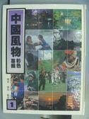 【書寶二手書T8/地理_PAJ】中國風物彩色專輯(1)華南