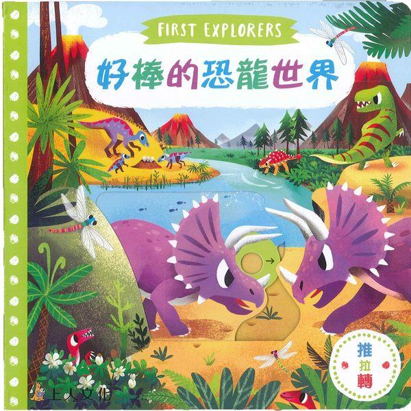英國 Campbell 操作書 - Busy系列中文版?上人文化 / 動手拉拉書?好棒的恐龍世界