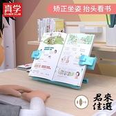 桌面看書架兒童讀書架學生閱讀架書立可伸縮折疊書本夾書器【君來佳選】