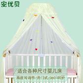 兒童蚊帳 通用嬰兒床蚊帳寶寶兒童床蚊帳宮廷蚊帳帶夾式支架落地支架 歐萊爾藝術館