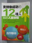 【書寶二手書T3/財經企管_JSS】支持你成功的12種人_賀斐