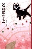 Q貓散步去(全)