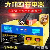 汽車電瓶充電器12V24V伏大功率全智慧充滿自動停通用型多功能   小時光生活館
