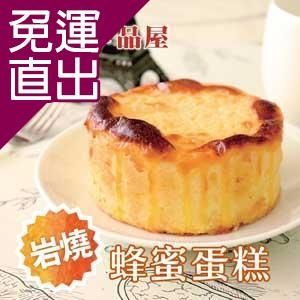 品屋. 不買捶心肝-岩燒蜂蜜蛋糕(80g±5%/顆,共2顆)EF9020002【免運直出】