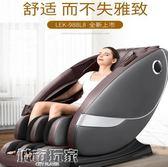 按摩椅 樂爾康L8太空艙按摩椅家用全身全自動老人豪華電動新款小型按摩器 jd城市玩家