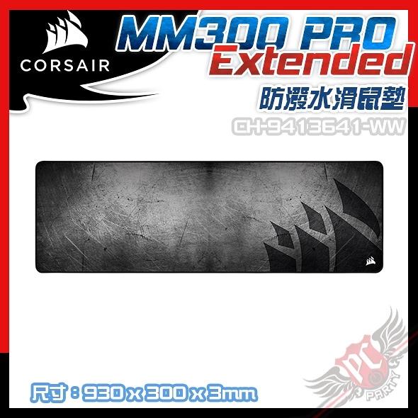 [ PCPARTY ] 海盜船 CORSAIR MM300 PRO EXTENDED 防潑水滑鼠墊 加大
