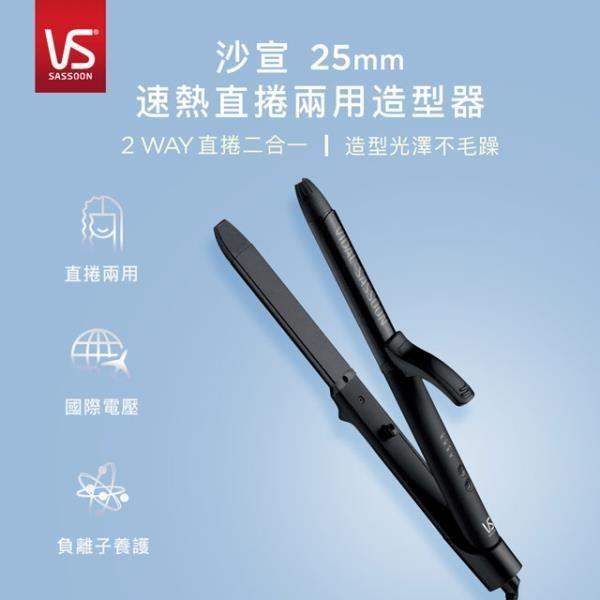 【南紡購物中心】英國VS沙宣 25mm速熱負離子直捲兩用造型器/直捲髮夾 VSI-2550BW
