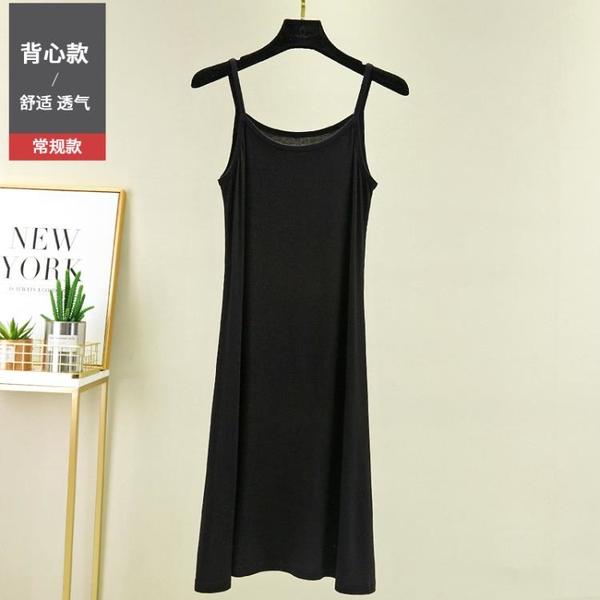 新鮮貨 莫代爾吊帶裙女夏內搭連衣裙黑白色打底裙寬松大碼長裙薄款內襯裙