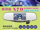 【發現者】X7D 前後雙鏡頭+倒車顯影後視鏡型高畫質行車記錄器*SONY星光級鏡頭/5吋螢幕*送16G