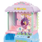 220V迷你抓娃娃機小型兒童玩具抖音益智投幣家用夾公仔機夾娃娃機女孩 DJ227『伊人雅舍』