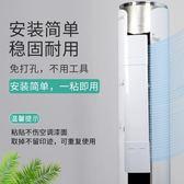 空調擋風板 宅福櫃式立式空調擋風板防直吹擋板遮風板導風防風圓柱空調擋風板 免運 維多