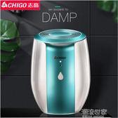 220V志高除濕機抽濕機臥室除濕器家用迷你去濕干燥機小型抽濕器地下室igo『潮流世家』