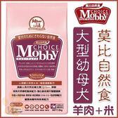 *WANG*莫比Mobby《大型幼母犬》羊肉+米配方狗飼料-1.5kg