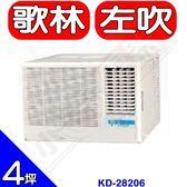 KOLIN歌林【KD-28206】右吹窗型冷氣
