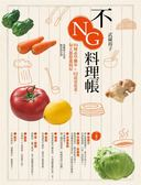 (二手書)武藏裕子不NG料理帳:94種必學撇步+62道家常菜,每天都想進廚房