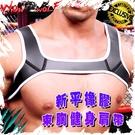 WOWWOLF新平橡膠束胸健身肩帶※黑鑲白滾邊 性感爆肌 猛男必備 MT0090