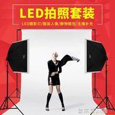 攝影燈 補光燈 力飛LED攝影燈套裝 小型攝影棚柔光箱人像補光燈箱拍照器材 MKS 歐萊爾藝術館