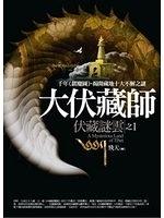 二手書博民逛書店 《大伏藏師(1)伏藏謎雲》 R2Y ISBN:9866536424│飛天