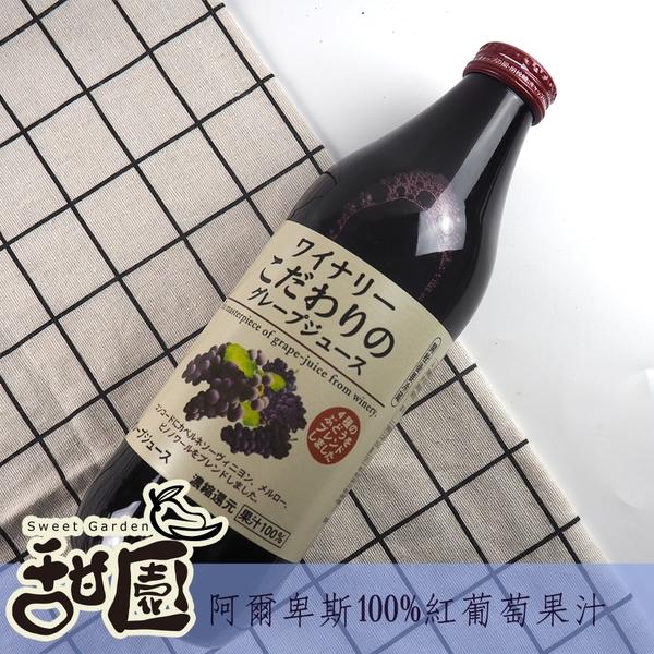 青森農協 希望之露蘋果汁 + 阿爾卑斯葡萄果汁 (1000ml)x2款各3入 【甜園】