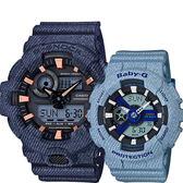【CASIO】卡西歐 限量丹寧情侶對錶-深x淺藍 GA-700DE-2ADR+BA-110DE-2A2DR