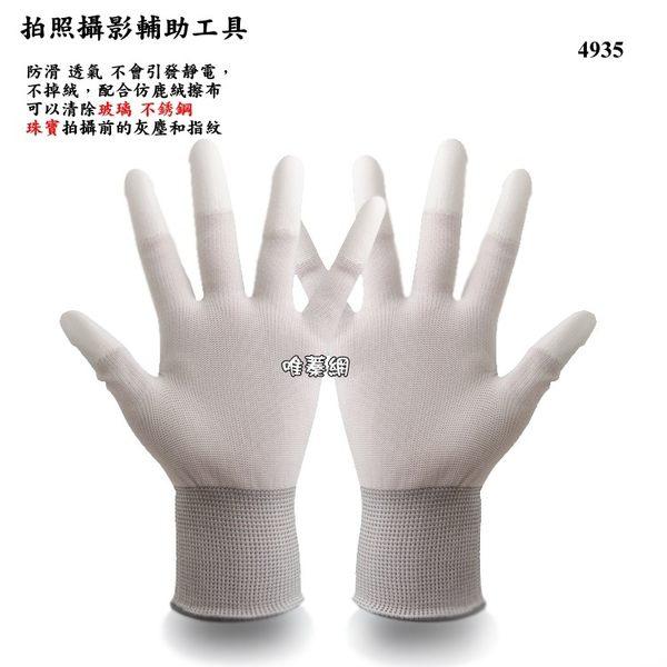 【唯蓁網4935】防汗 防指紋 白紗手套 攝影道具 拍照道具 玻璃 不銹鋼 首飾