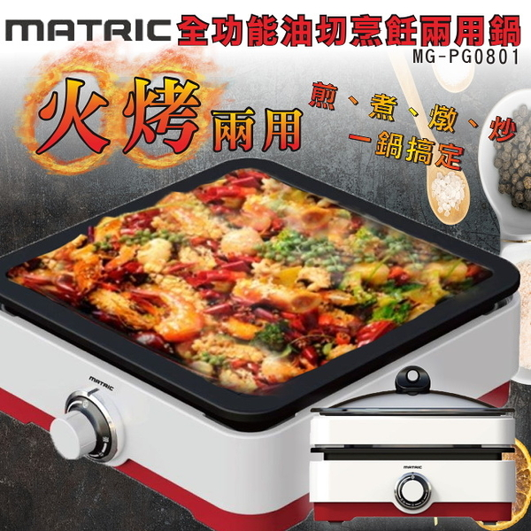 【松木】全功能油切烹飪兩用鍋MG-PG0801 保固免運